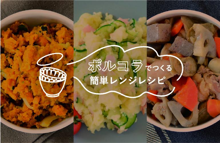 ボルコラ,ボール&コランダーセット,ポテトサラダ,簡単レシピ,レンチン